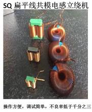 空调系列之圆磁环扁平线电感绕线机图片