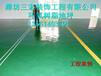 潍坊环氧地坪漆价格、潍坊三宏工业环氧地坪