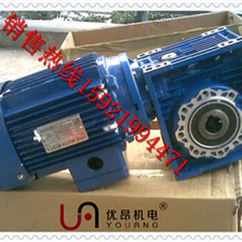 RV063渦輪蝸桿減速電機中三相減速電機