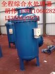 全程综合水处理器图片