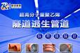 云南DN800mm隧道逃生管道-DN800云南逃生管
