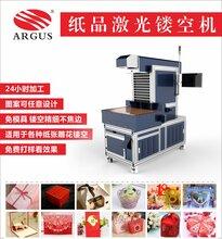 红包激光镂空机优惠促销纸品雕刻切割设备速度快