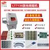 厚膜电路激光调阻机电阻精密激光切割设备厂