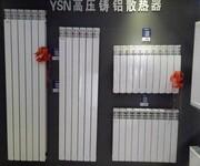意斯暖高压铸铝散热器厂家招商,型号齐全,价格实惠图片