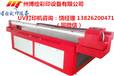 山东临沂一台可以在烤漆铁书立上打印图案的机器