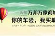 忻州买保险送等额商品的盈利模式的秘密