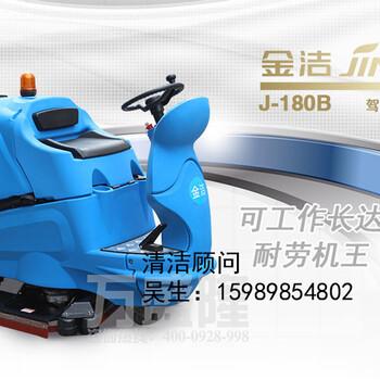 工厂专用洗地机工厂电动驾驶式洗地机