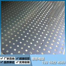 不锈钢冲孔板,厂家加工定制各种规格,镀锌板,铝板