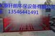临汾建筑工地洗车机(洗轮机)