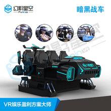 旅游景区9dvr暗黑战车6人同时体验vr坪效产品9d虚拟现实大摆锤
