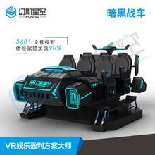 暗黑战车VR游戏硬件多人体验战车商场体验店吸金利器图书馆案例