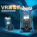 幻影星空VR虚拟现实游戏设备乐享雪域VR滑雪体验速度与刺激加盟
