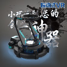 VR体验馆项目VR自由激战抖动VR震动动感平台商场电玩设备升级加盟