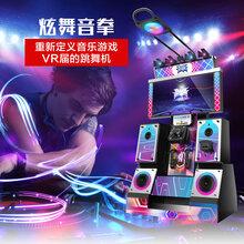 炫舞音拳VR互动体验模拟游艺机儿童电玩城大型投币机设备游戏机厂