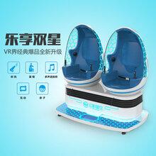 新款蛋椅设备加盟9DVR经典款式虚拟现实生产厂家过山车科普拓展