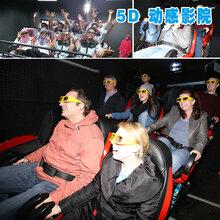 5D动感影院大型特效观影内容定制设备生产景区乐园适配投资加盟