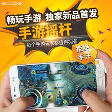 厂家生产手机游戏配件手机手柄摇杆游戏辅助配件批发图片