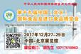 2017中国(北京)国际食品展览会红酒、烈酒、起泡酒等