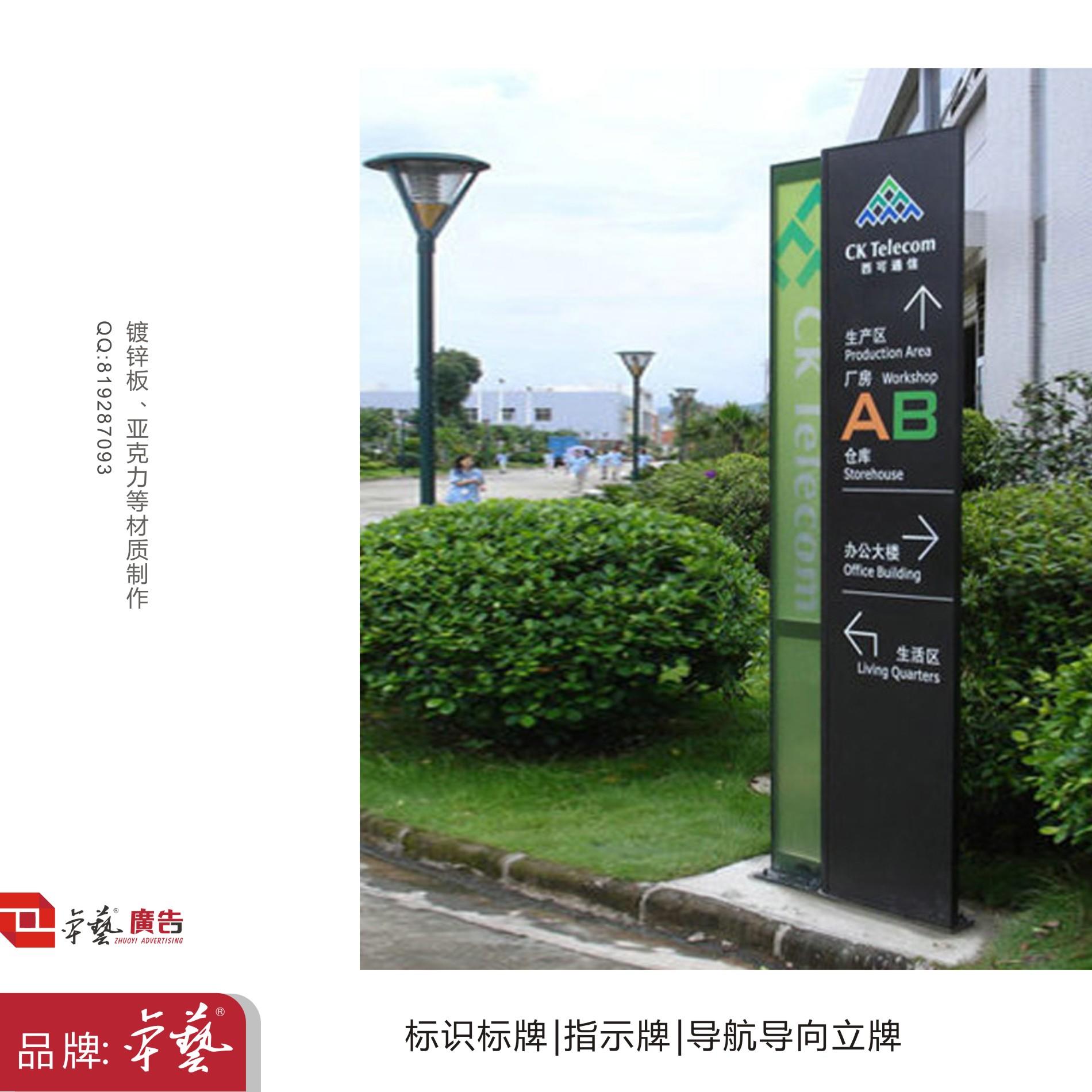 标识标牌酒店指示牌商场指示牌标牌导航标识广告制作惠州广告公司图片