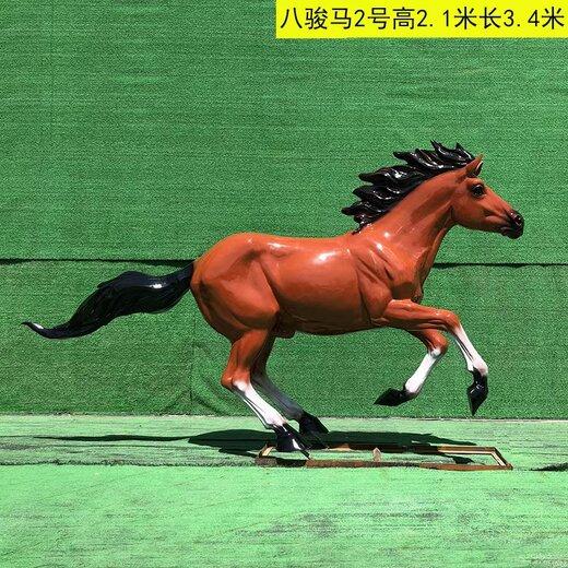 贵州马雕塑定制,玻璃钢马雕塑