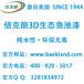 倍克朗鱼池漆-福州贝克朗新型材料有限公司