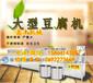 厂家直销江苏大丰全自动大型豆腐机生产线豆腐机设备免费技术