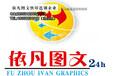 依凡图文,打造福州图文快印7x24小时第一品牌。服务热线: