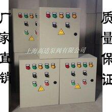 水泵控制柜變頻控制柜圖片
