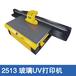 原材料加工uv打印机设备专业做瓷砖背景墙uv万能平板
