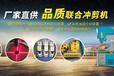 江蘇聯合沖剪機廠家江蘇角鋼沖剪機買沖剪機選巨力專業制造