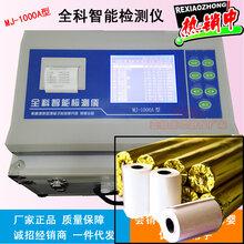 MJ-1000A热敏打印纸5630mm收银纸热敏打印纸小票纸全科智能检测仪专用