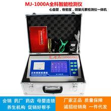 MJ-1000A全科智能检测仪微量元素检测仪一体机带热敏打印机