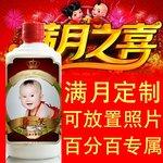 茅台镇喜酒白酒满月定制酒53度酱香型原浆酒