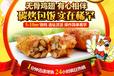 餐饮烧烤鸡翅包饭半成品批发零售广东包邮