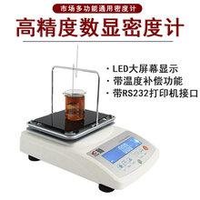 鑫雄发在线液体密度计石油柴油密度检测仪MDJ-300G数字显示便携式