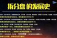 上海飞海拆分盘定制,全面定制各种软件系统。