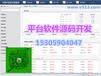 天使互联只做中国最好的微交易平台,微盘,手机app,分销平台,网站设计,互助盘,拆分盘