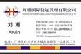 小米电视机海运新加坡双清到门价格