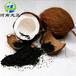 重庆椰壳活性炭黄金吸附专用活性炭