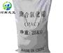 舟山冶金廢水混凝劑聚合氯化鋁生產廠家價格