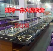 贵阳涮烤一体回转火锅必威电竞在线旋转火锅餐车多少钱
