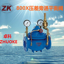 800X压差旁通阀中央空调系统压差旁通平衡阀卓科水力控制阀