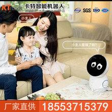 家用机器人公司,卡特小忆陪伴型家用机器人图片