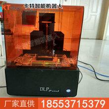光固化3d打印机,卡特光固化3D打印机