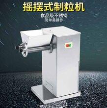 黑龙江感冒冲剂不锈钢摇摆式制粒机生产家价格正品不二之选