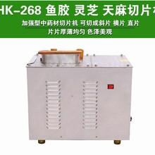 鱼胶切片机设备灵芝切片机批发商图片
