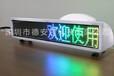 出租车LED顶灯车载屏-出租车顶灯-深圳市德安通科技