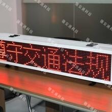 新款高亮爆闪led警车屏led爆闪屏led交通诱导屏