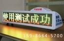 带状态型出租车led车载屏led广告屏驾校车顶屏图片