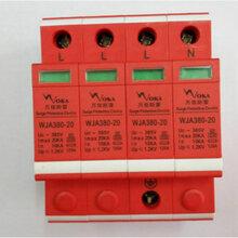 三相电源防雷器,电源防雷模块,浪涌保护器图片